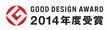 グッドデザイン賞2014受賞