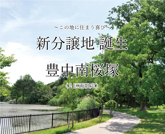 豊中南桜塚プロジェクト