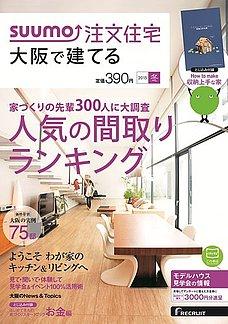 注文住宅・大阪で建てる