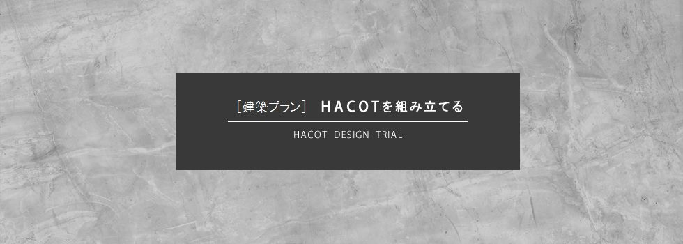HACOTを組み立てる : HACOT DESIGN TRIAL